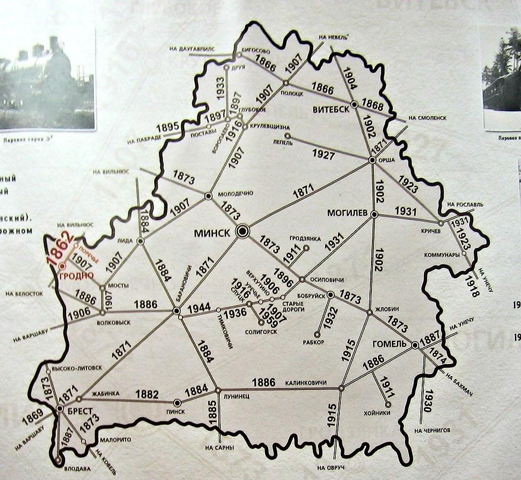 Схема развития Белорусской железной дороги (карта известная, но пусть и здесь будет) .