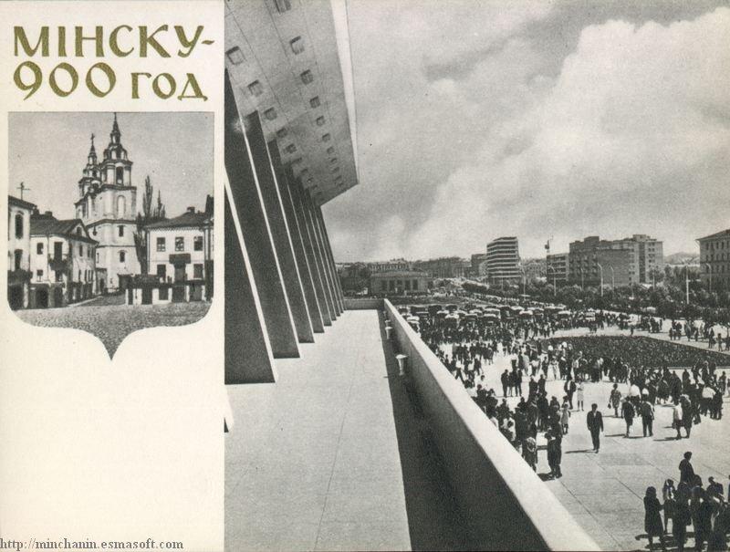 Минск на старых открытках 98